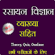 Download रसायन विज्ञान व्यख्या सहित - Chemistry in Hindi For PC Windows and Mac
