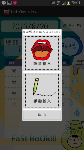 Fastbook screenshot 3
