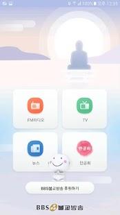 BBS불교방송 - náhled