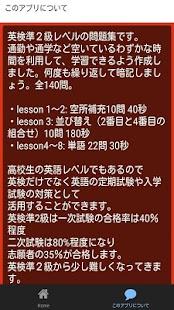 英検®準2級 合格対策 練習問題集 高校中級レベル 無料アプリ - náhled