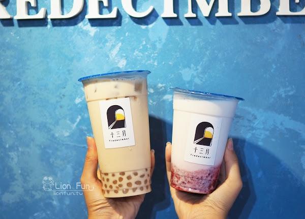 十三月 Tredecimber。東區新飲料店,手工黑糖與白玉珍珠!