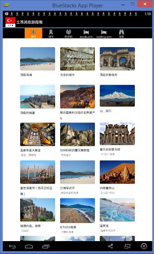 土耳其旅游指南