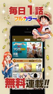 ONE PIECE 無料連載公式アプリ screenshot 0