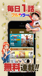 ONE PIECE 無料連載公式アプリ- screenshot thumbnail