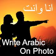 Arabic Text On Photoأكتب العربية بالصور