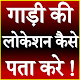 Download Gadi Ki Location Kaise Pata Kare For PC Windows and Mac