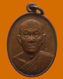 (100฿) เหรียญหลวงป๋า วัดหลวงพ่อสดธรรมกายาราม จ.ราชบุรี