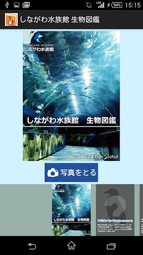 SHINAGAWA AQUARIUM official 2.0.3 Windows u7528 2
