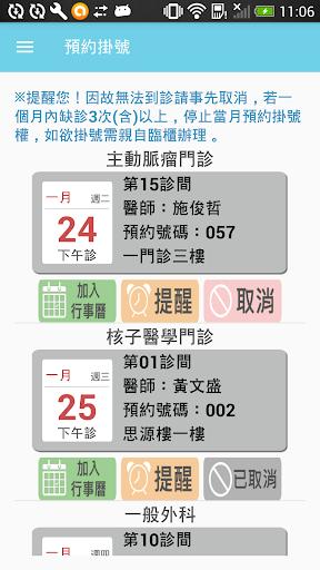 臺北榮總預約掛號暨看診進度查詢 screenshot 4