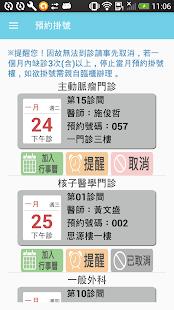 臺北榮總預約掛號暨看診進度查詢 螢幕截圖 4