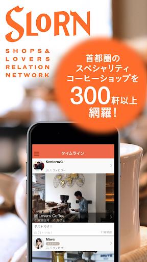 お得な・コーヒー・カフェ・検索・Slorn