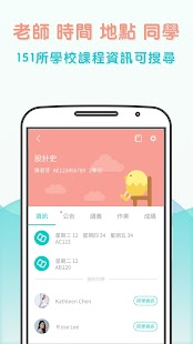 課表Colorgy Screenshot