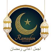اجمل اغانى رمضان 2019