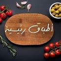 وصفات وأطباق رئيسية icon