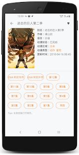 Download 看撒动漫-第三方APP For PC Windows and Mac apk screenshot 6