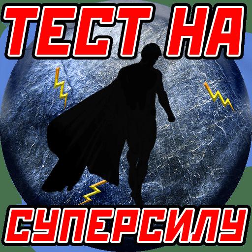 Тест: Твоя Суперсила