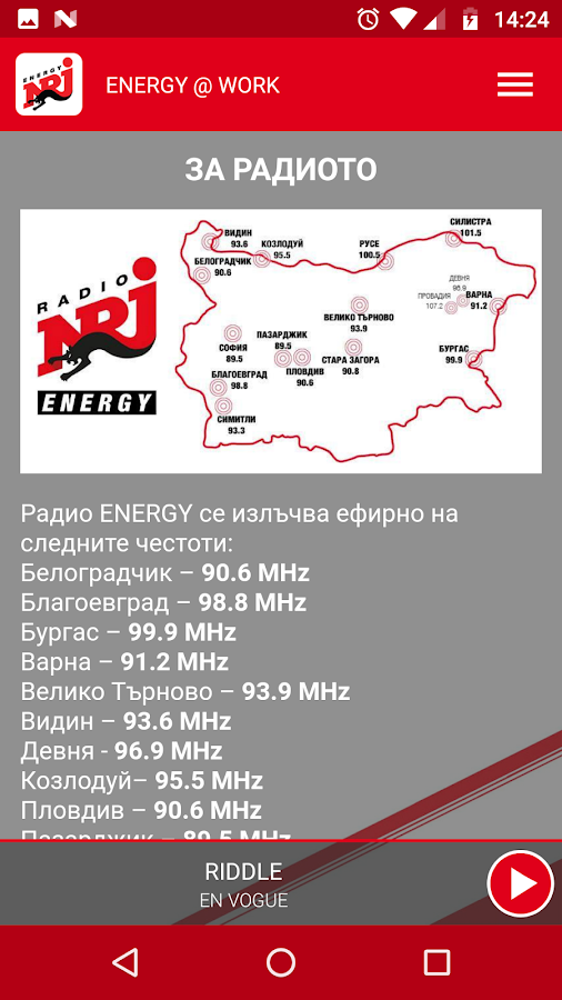 Radio ENERGY (NRJ) Bulgaria- screenshot