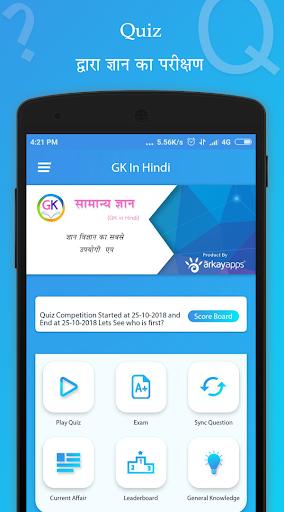 GK in Hindi apktreat screenshots 1