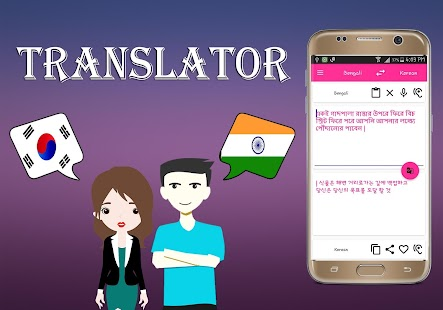 Korean To Bengali Translator - náhled