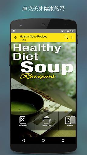 健康汤食谱