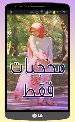 ملابس محجبات فقط - Hijabiyat