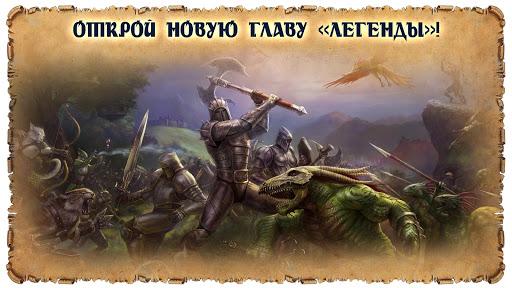 Легенда. Наследие драконов screenshot 6