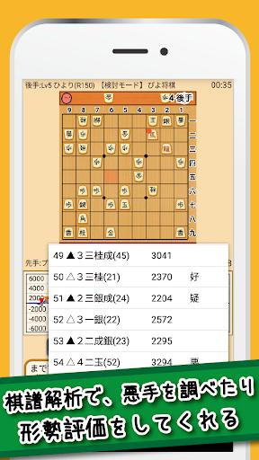 u3074u3088u5c06u68cb - uff14uff10u30ecu30d9u30ebu3067u521du5fc3u8005u304bu3089u9ad8u6bb5u8005u307eu3067u697du3057u3081u308bu30fbu7121u6599u306eu9ad8u6a5fu80fdu5c06u68cbu30a2u30d7u30ea screenshots 4