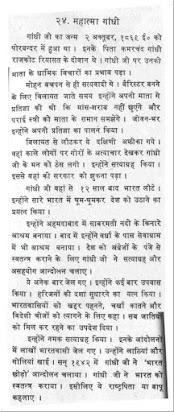 mahatma gandhi essay in gujarati pdf free download