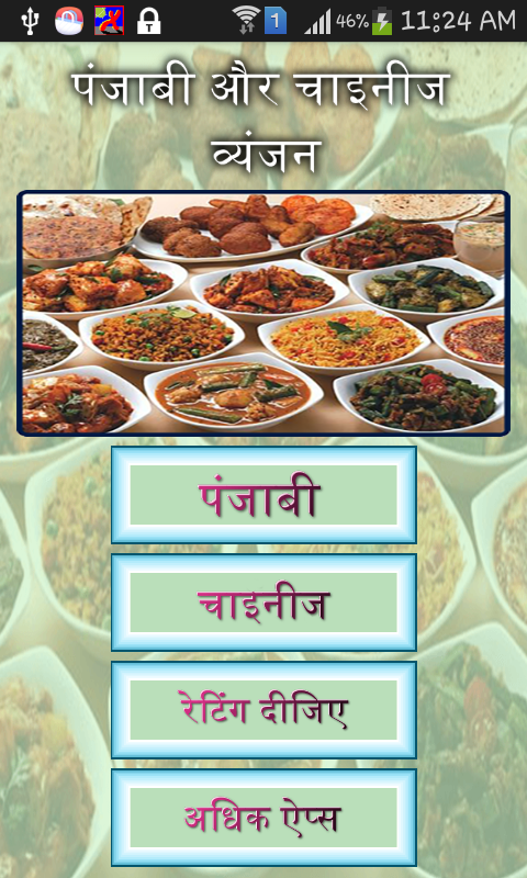 Punjabi chinese recipe hindi android apps on google play punjabi chinese recipe hindi screenshot forumfinder