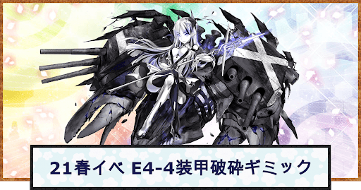E4-4 装甲破砕ギミック アイキャッチ