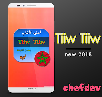 أغاني تيو تيو - Tiiw Tiiw New 2018 - náhled