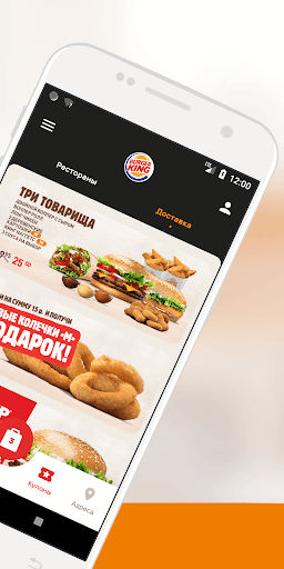 Burger King u0411u0435u043bu0430u0440u0443u0441u044c 1.6.7 screenshots 3