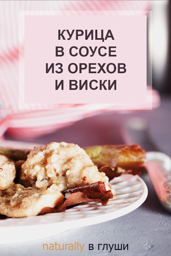Курица в ореховом соусе с виски | Блог Naturally в глуши