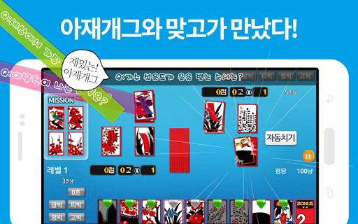 紙牌必備免費app推薦|아재고스톱-무료맞고線上免付費app下載|3C達人阿輝的APP