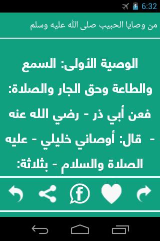 وصايا محمد صلى الله عليه وسلم