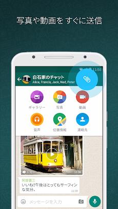 WhatsApp Messengerのおすすめ画像2