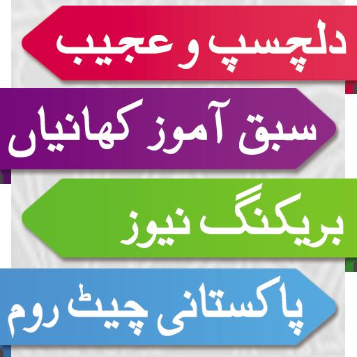 Dilchasp o Ajeeb Urdu Stories