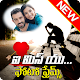 Download Telugu Love Failure Photo Frames For PC Windows and Mac