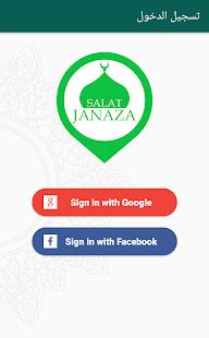 Salat Janaza - صلاة جنازة - náhled