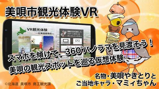 Bibai City VR