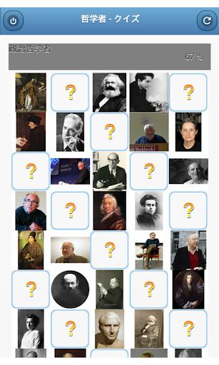 哲学者 - クイズ
