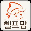 헬프맘 - 가사도우미, 베이비시터, 이사청소, 입주청소 APK