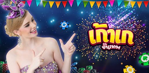 เก้าเก ขั้นเทพ - Casino Thai for PC