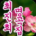 최진희 명곡집 - 7080 트로트 베스트 노래