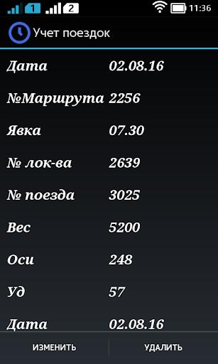 u0423u0447u0435u0442 u043fu043eu0435u0437u0434u043eu043a u041bu043eu043a.u0431u0440u0438u0433u0430u0434 u0416u0414 1.0 screenshots {n} 2