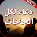 Download دعاء لكل الحاجات - do3aa APK