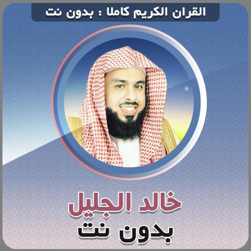 تحميل القران الكريم بصوت الشيخ خالد الجليل mp3 برابط واحد