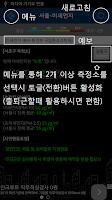 Screenshot of 실시간 미세먼지-서울(수도권,전국)
