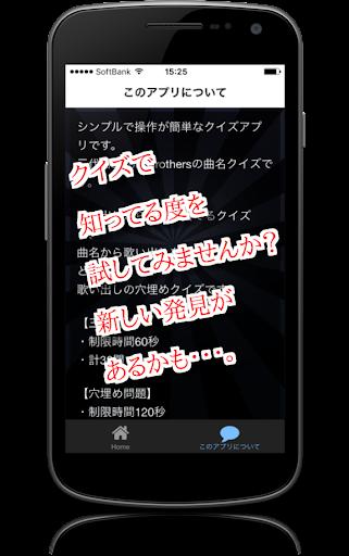 玩免費娛樂APP|下載曲名 for 三代目JSB(J Soul Brothers) app不用錢|硬是要APP