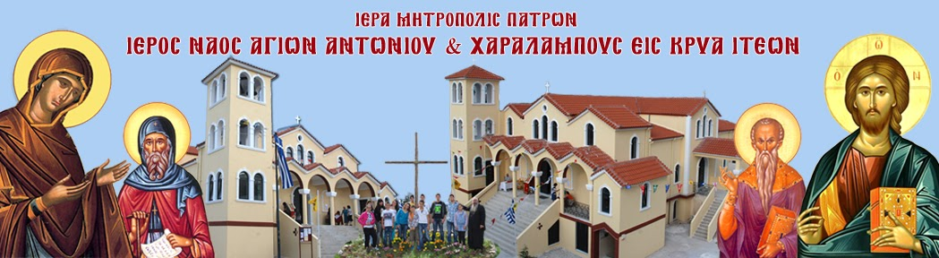 http://agiosharalabos.blogspot.gr
